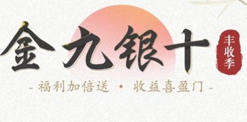 刘言庭:金九银十翻仓梦,黄金多空迎非农