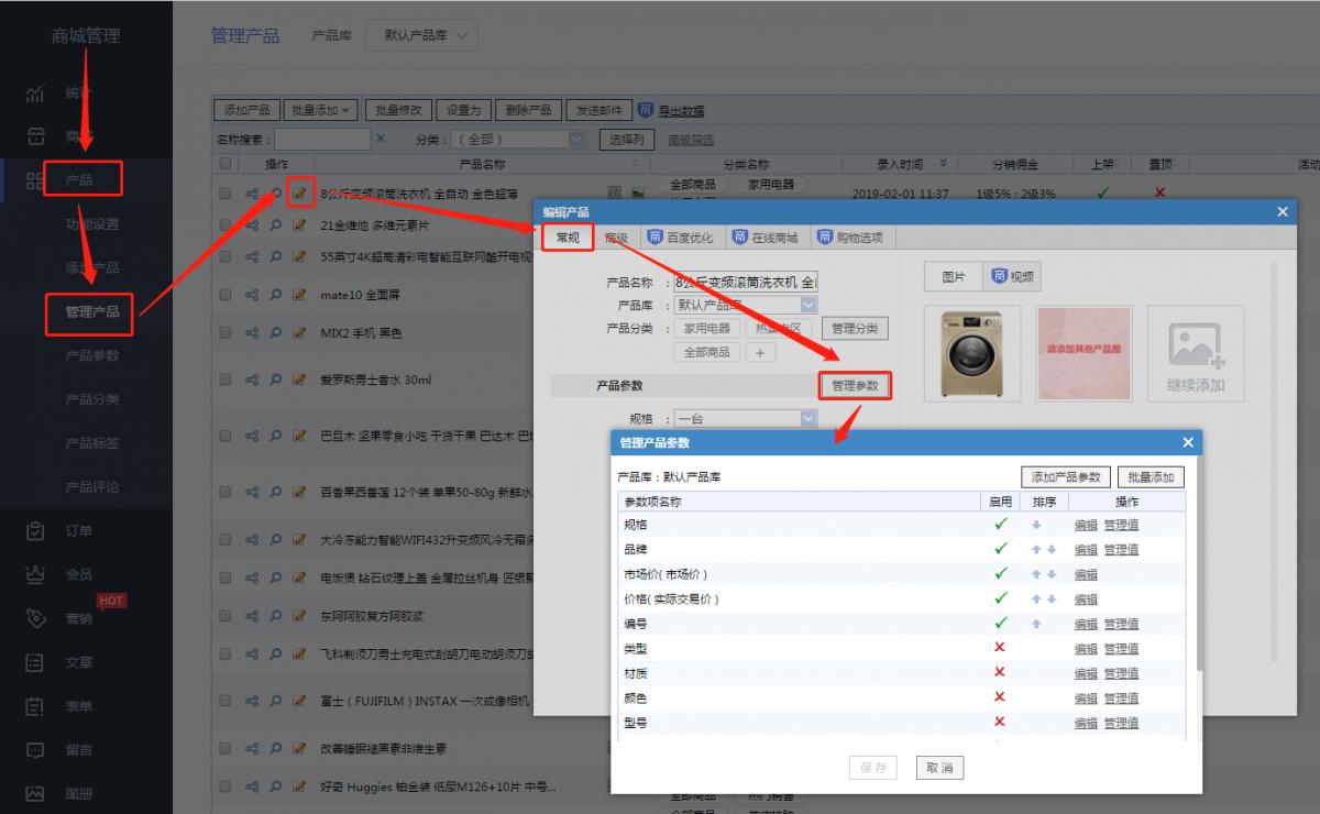 如何管理参数-管理产品.png