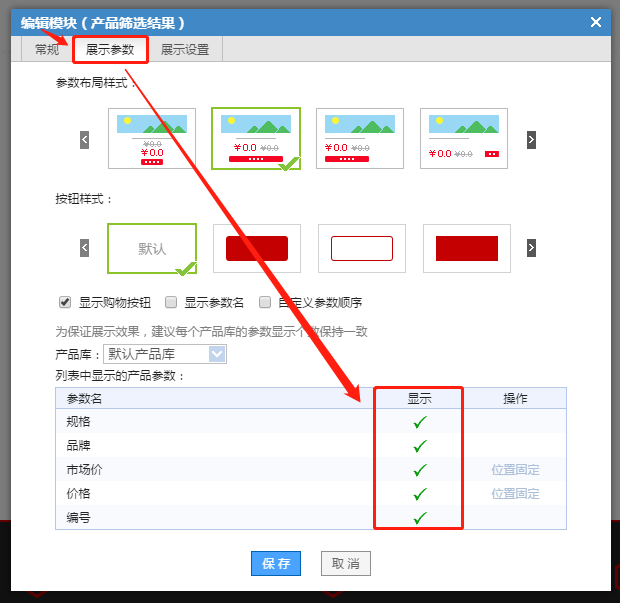 产品筛选结果模块展示参数2.png