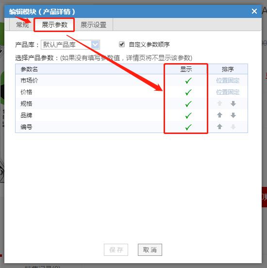 产品详情模块展示参数2.png