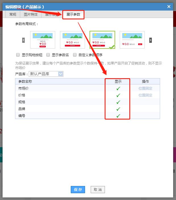 产品展示模块展示参数2.png