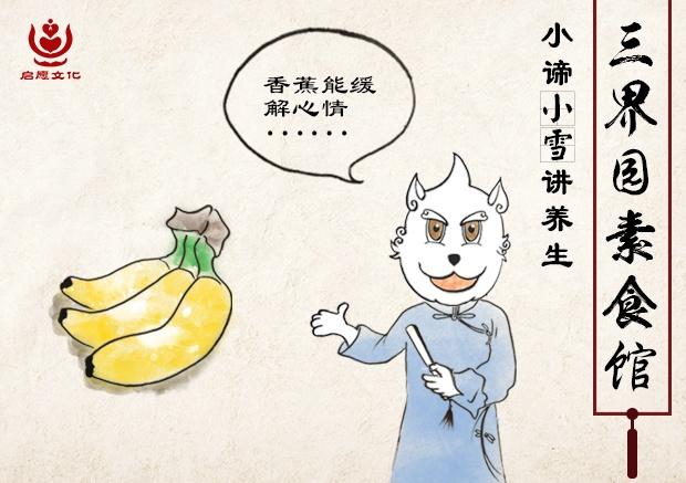 1香蕉.jpg