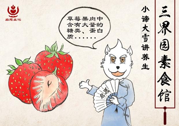 6草莓.jpg