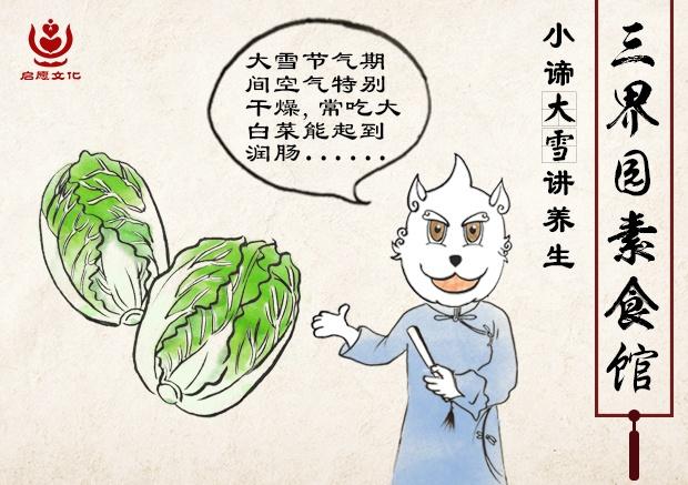 3大白菜.jpg