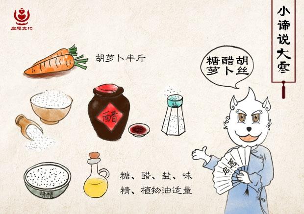 2糖醋胡萝卜丝.jpg