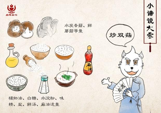 4炒双菇.jpg