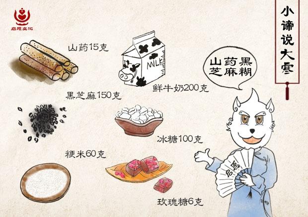 6山药黑芝麻糊.jpg