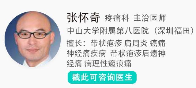 张怀奇-推荐版20180313 (2).jpg