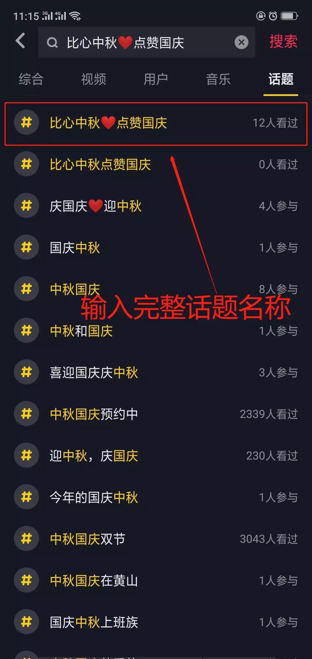 郑州北大青鸟职英抖音大赛拍摄指南2