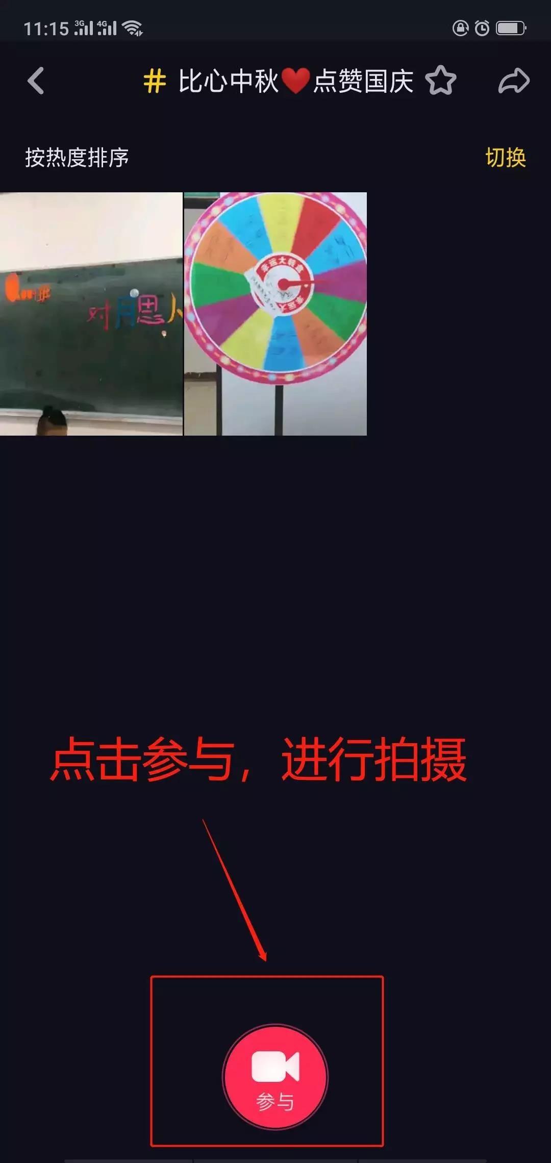 郑州北大青鸟职英抖音大赛拍摄指南3