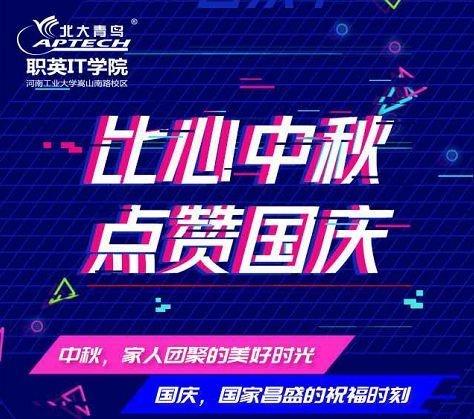 郑州北大青鸟职英IT学院抖音大赛.
