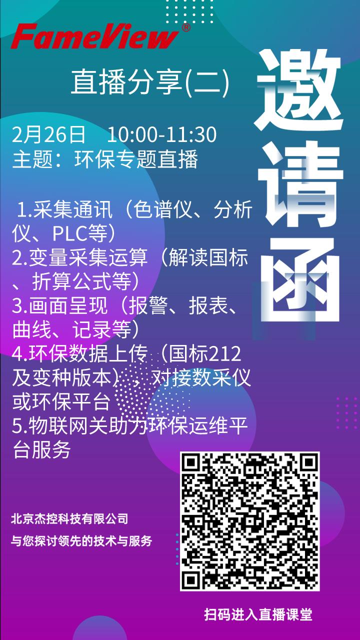 默認標題_邀請函_2020-02-24-0.png