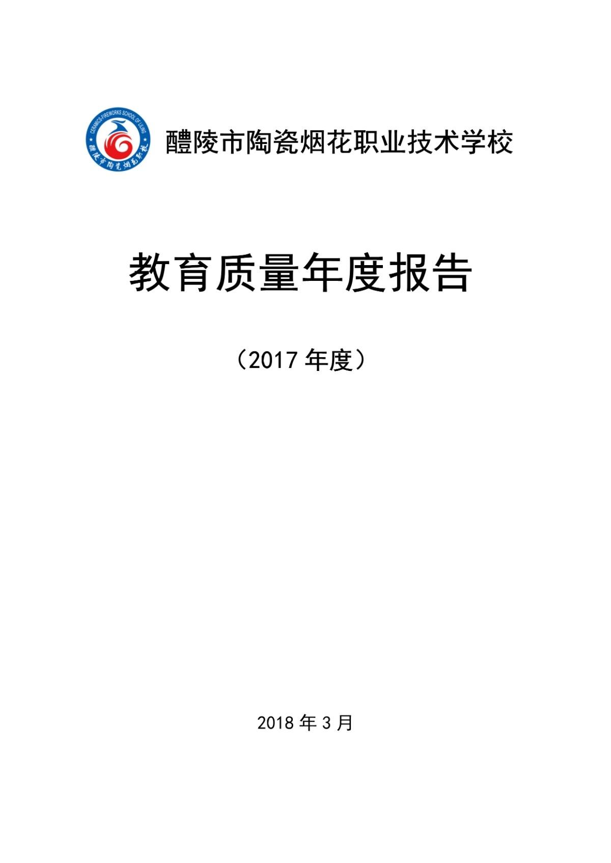 040719134877_02017年度学校年度质量报告28正式稿29_1.Jpeg