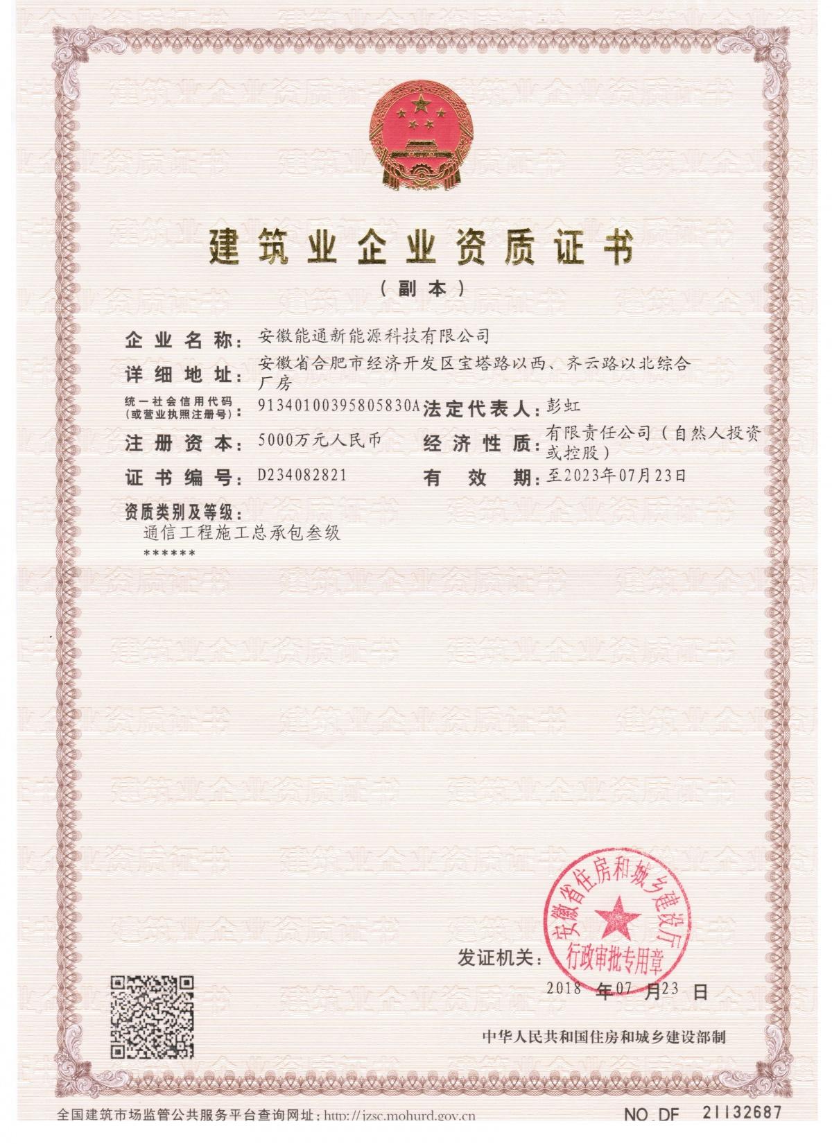 通信工程施工总承包叁级证书.jpg
