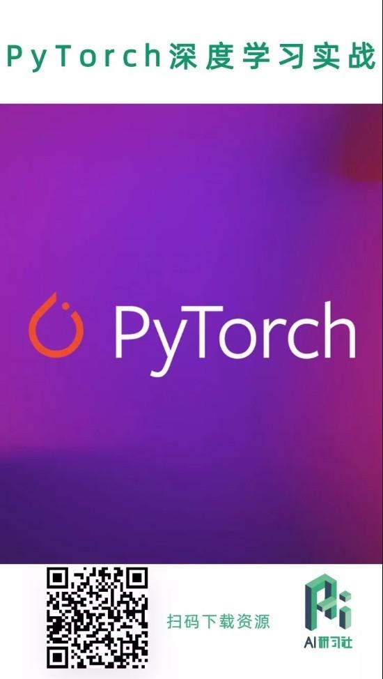 资料 | 《 Pytorch 深度学习实战 》