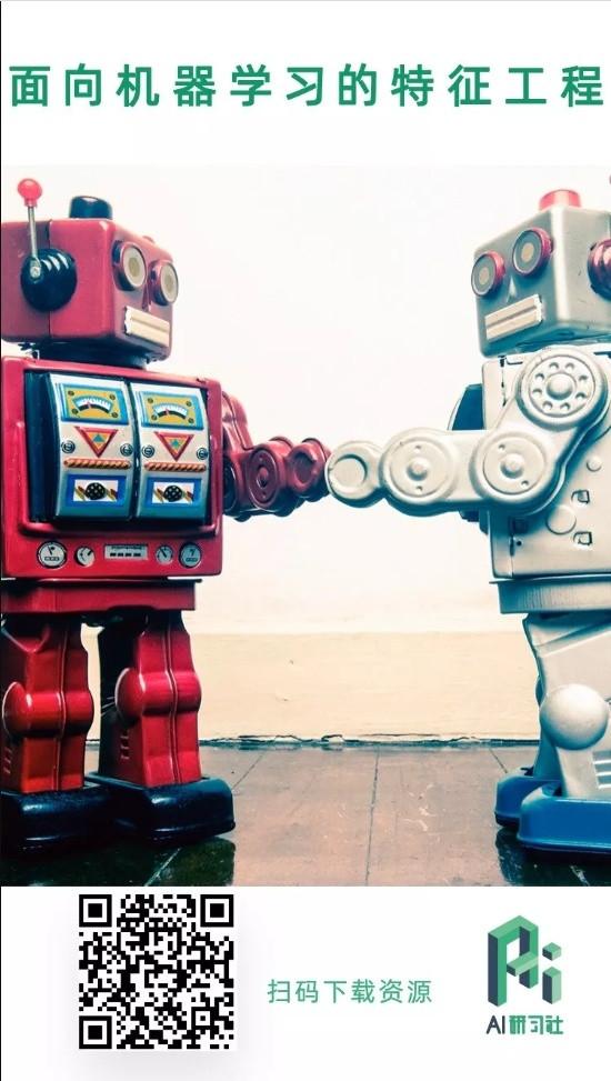 资料 | 《 面向机器学习的特征工程 》