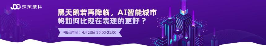 【产业AI公开课·第一季】第三期:黑天鹅若再降临,AI 智能城市将如何比现在表现的更好?