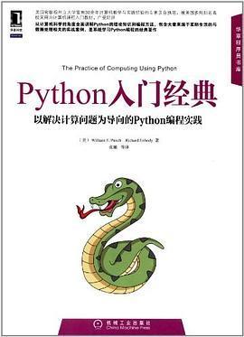 资料 | Python入门经典:以解决计算问题为导向的Python编程实践