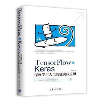资料 | TensorFlow+Keras深度学习人工智能实践应用