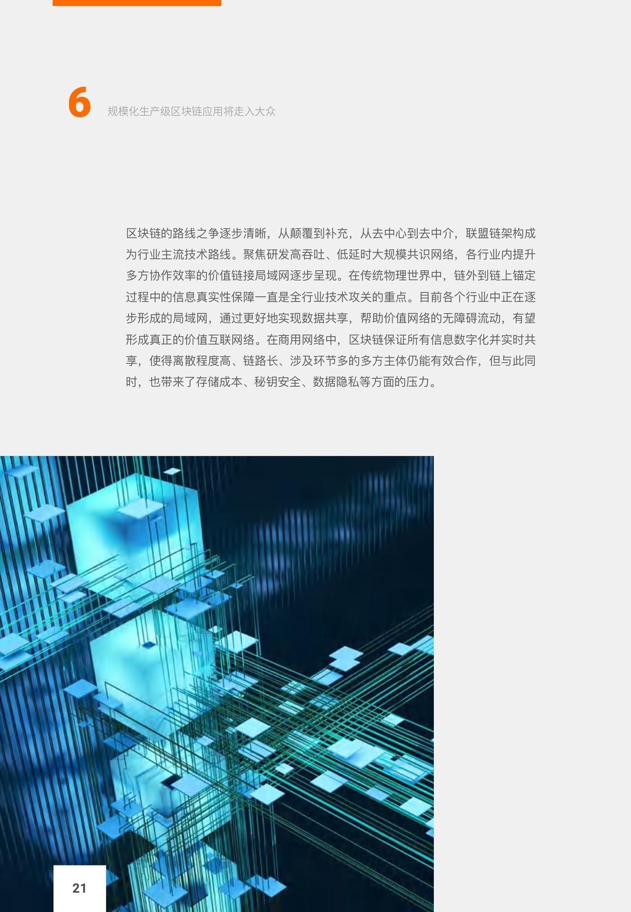 资料   重磅!阿里达摩院发布2020十大科技趋势(附PDF)