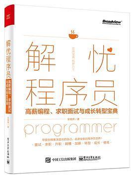 资料 |  解忧程序员——高薪编程、求职面试与成长转型宝典