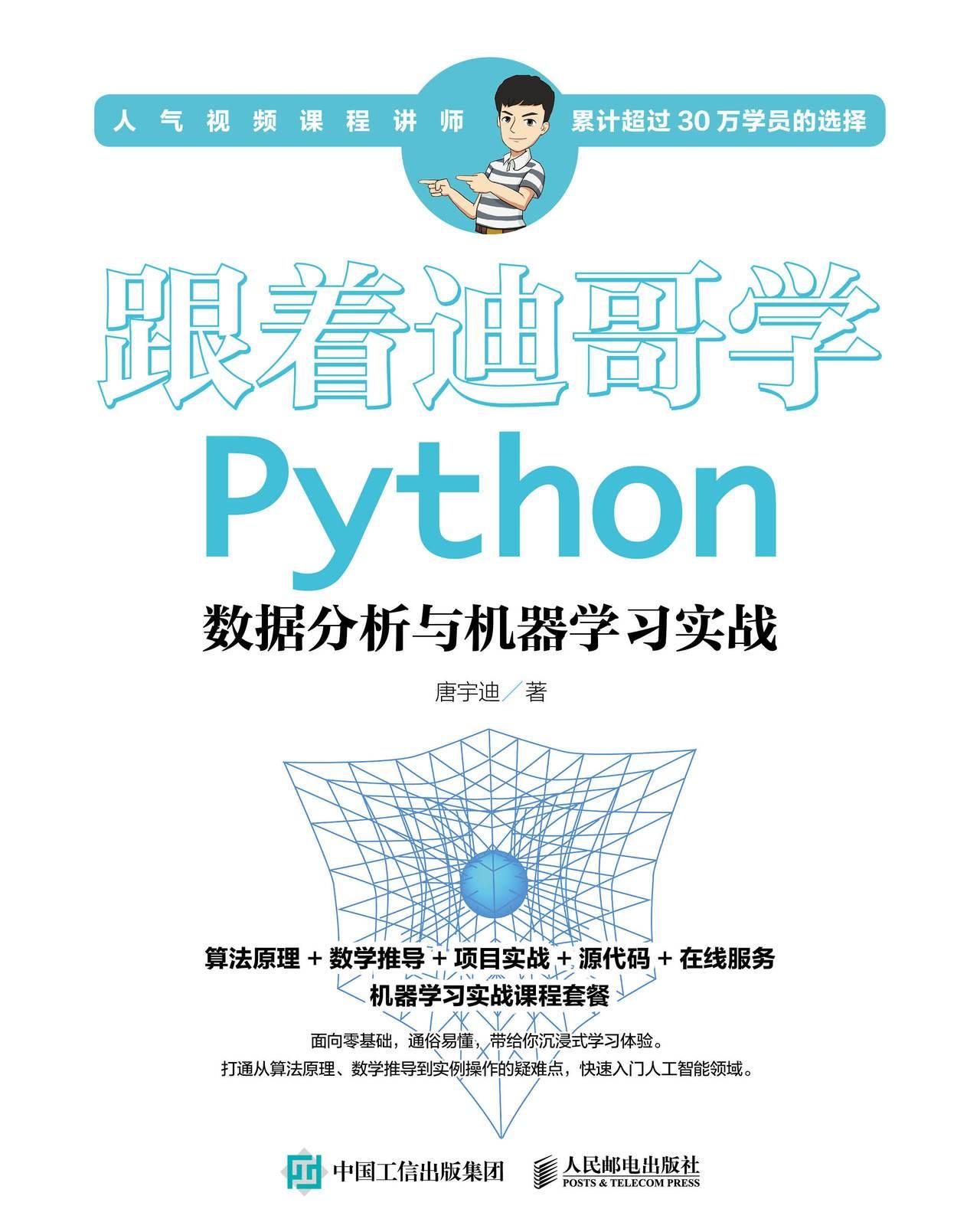 资料 | 跟着迪哥学Python数据分析与机器学习实战