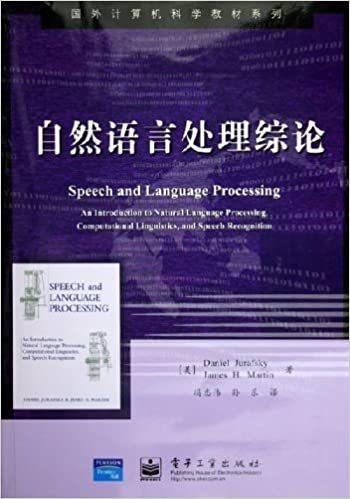 资料 | 自然语言处理综论