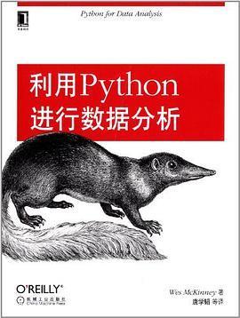 资料 | 利用Python进行数据分析