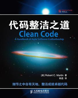 资料 | 代码整洁之道