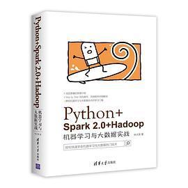 资料 | Python+Spark 2.0+Hadoop机器学习与大数据实战