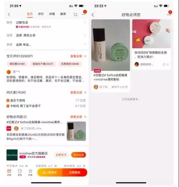 手机淘宝小红书.jpg