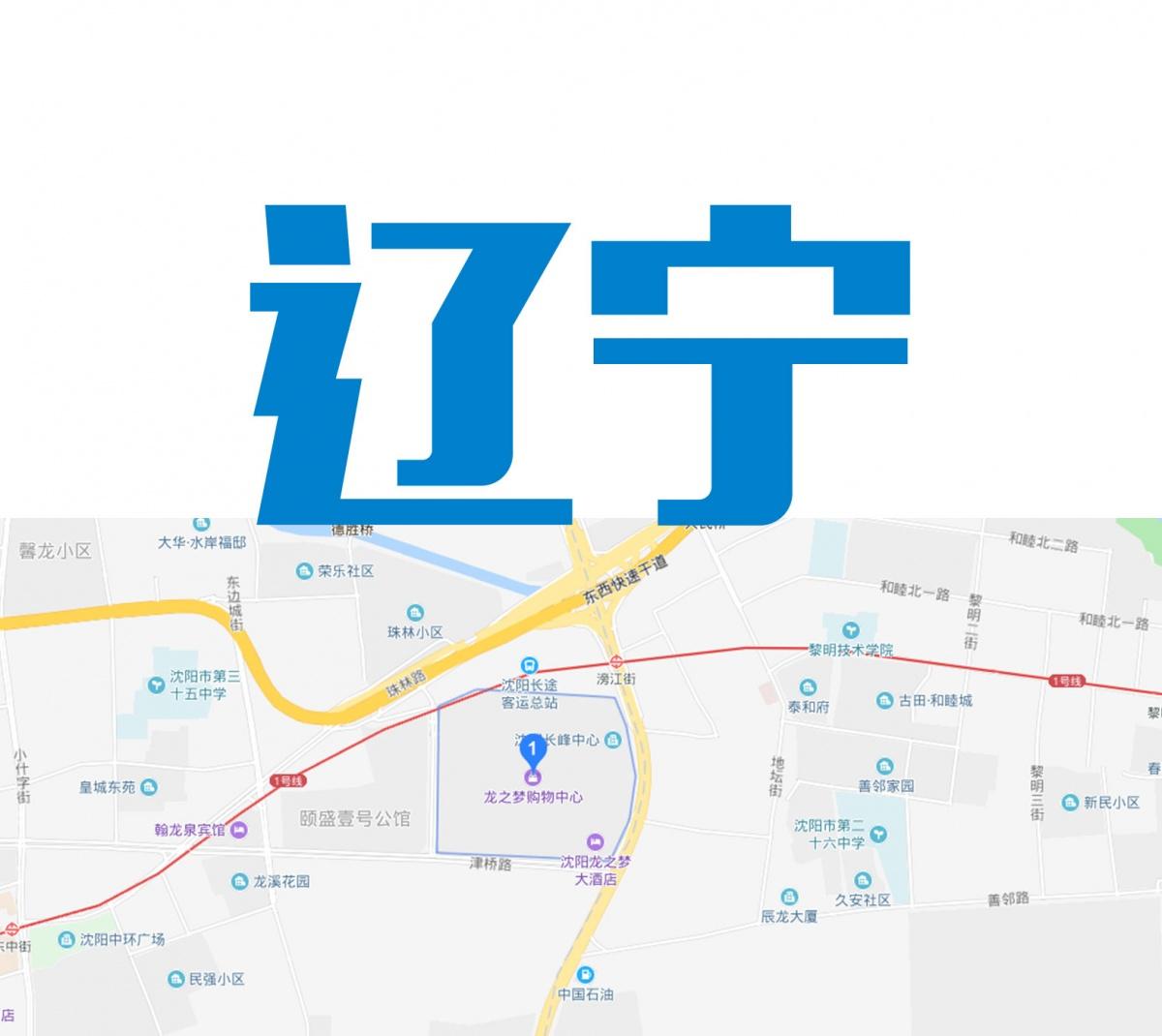 辽宁地图.jpg