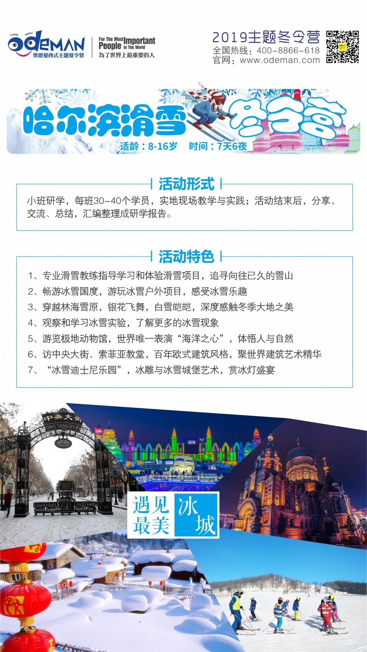 哈尔滨换图.jpg