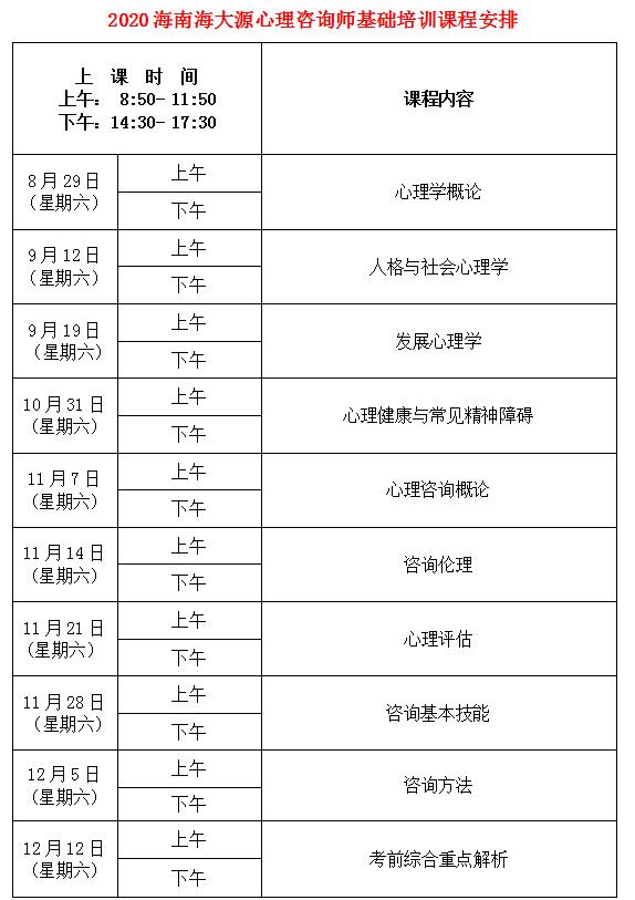 心理咨询师课表(改).jpg