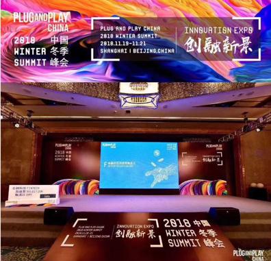 """硅基智能入选Plug and Play """"中国金融科技加速营"""""""