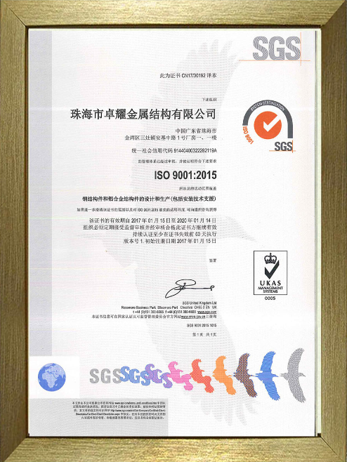 资质证书2.png