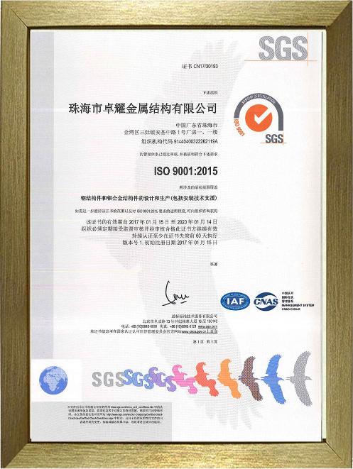 资质证书3.png