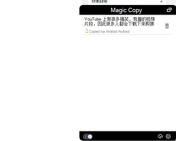 Magic Copy 免费跨平台剪贴工具iOS、Android、Windows、Mac 都有对应版本