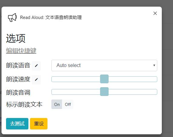 Read Aloud Chrome 免费语音朗读工具,效率利用好你的时间