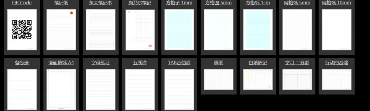 MyGraphPaper 图形方格纸产生器,各种类型笔记页自己创造