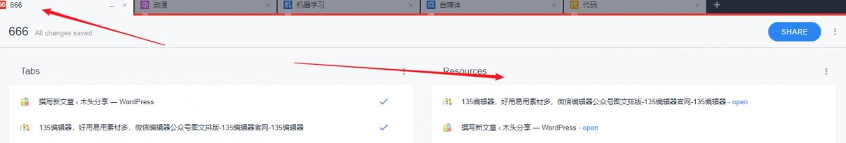 workona 轻松管理与快速切换Chrome 分页分类,提升工作效率