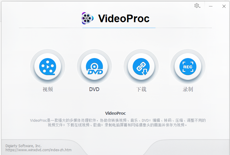 VideoProc 全能视频处理工具,剪辑、转码、下载视频