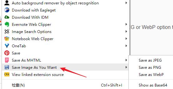 保存WebP 图片麻烦?这个插件直接一键在线保存PNG