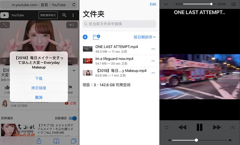 FileGet支持YouTube 影片下载功能的免费文档管理App