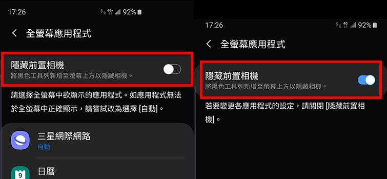 #快讯#三星 S10 系列Infinity-O 屏幕隐藏镜头小技巧
