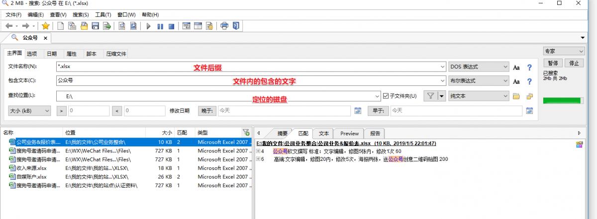 更精确快速找到需要的文件,支持自定义—FileLocator