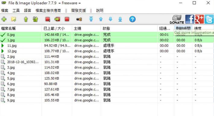 File & Image Uploader 支持一次上传文档、图片至近千个云端空间的免费工具