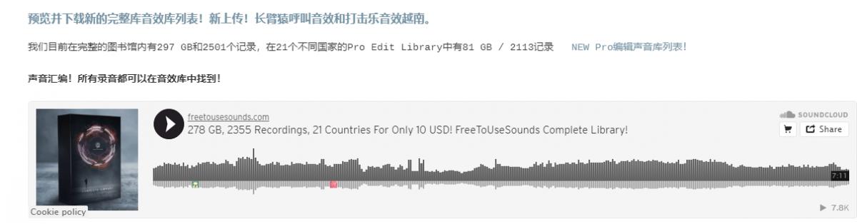 yama搜集的超超...全的下载音效的网站,持续更新