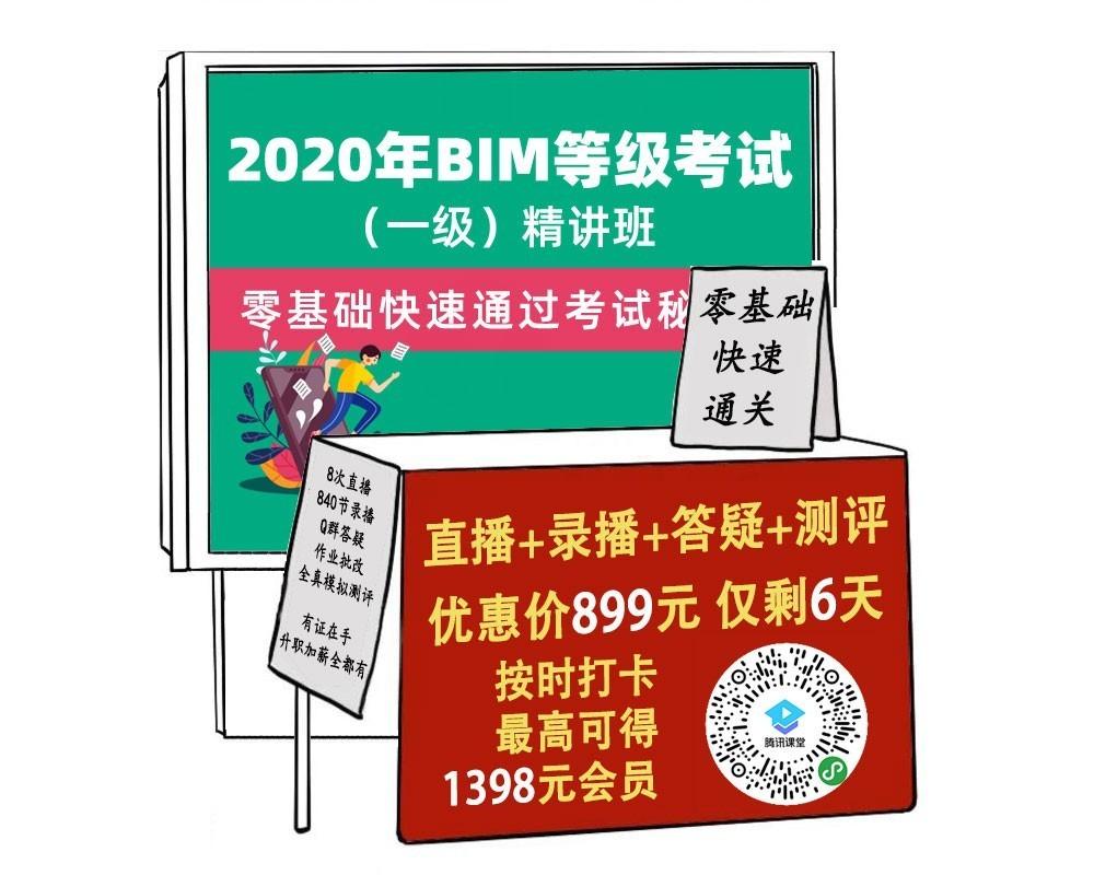 04-BIM课程-1.jpg