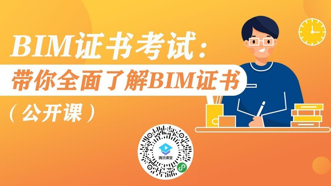 03 BIM公开课封面.jpg